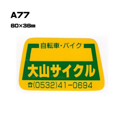 【300枚セット】A77 名入れステッカー (オリジナルシルク印刷ステッカー)印刷代込【自動車販売・バイク販売・自転車販売業者様向け】