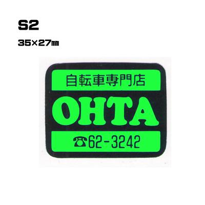 【300枚セット】S2 名入れステッカー (オリジナルシルク印刷ステッカー)印刷代込【自動車販売・バイク販売・自転車販売業者様向け】