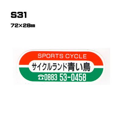 【300枚セット】S31 名入れステッカー (オリジナルシルク印刷ステッカー)印刷代込【自動車販売・バイク販売・自転車販売業者様向け】