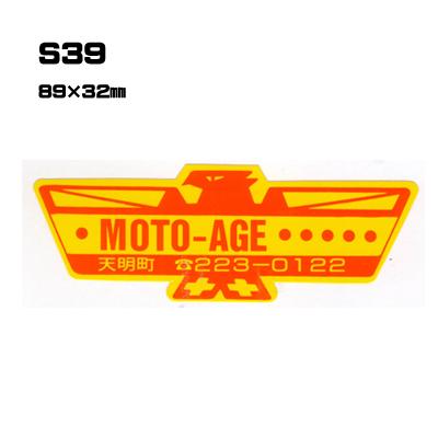 【300枚セット】S39 名入れステッカー (オリジナルシルク印刷ステッカー)印刷代込【自動車販売・バイク販売・自転車販売業者様向け】