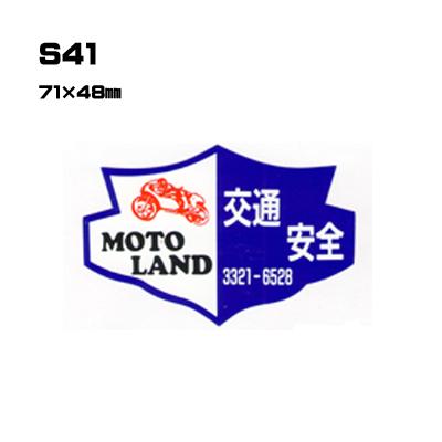 【300枚セット】S41 名入れステッカー (オリジナルシルク印刷ステッカー)印刷代込【自動車販売・バイク販売・自転車販売業者様向け】