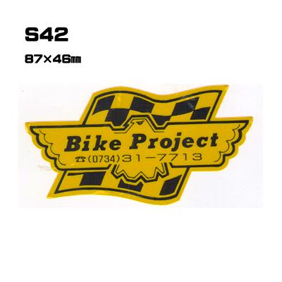 【300枚セット】S42 名入れステッカー (オリジナルシルク印刷ステッカー)印刷代込【自動車販売・バイク販売・自転車販売業者様向け】