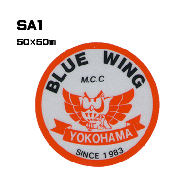 【300枚セット】SA1 名入れステッカー (オリジナルシルク印刷ステッカー)印刷代込【自動車販売・バイク販売・自転車販売業者様向け】