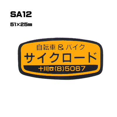 【300枚セット】SA12 名入れステッカー (オリジナルシルク印刷ステッカー)印刷代込【自動車販売・バイク販売・自転車販売業者様向け】