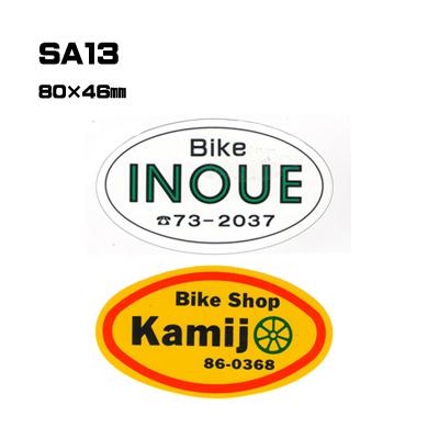 【300枚セット】SA13 名入れステッカー (オリジナルシルク印刷ステッカー)印刷代込【自動車販売・バイク販売・自転車販売業者様向け】