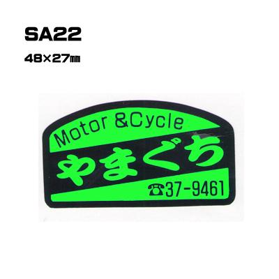 【300枚セット】SA22 名入れステッカー (オリジナルシルク印刷ステッカー)印刷代込【自動車販売・バイク販売・自転車販売業者様向け】