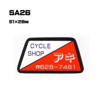 【300枚セット】SA26 名入れステッカー (オリジナルシルク印刷ステッカー)印刷代込【自動車販売・バイク販売・自転車販売業者様向け】