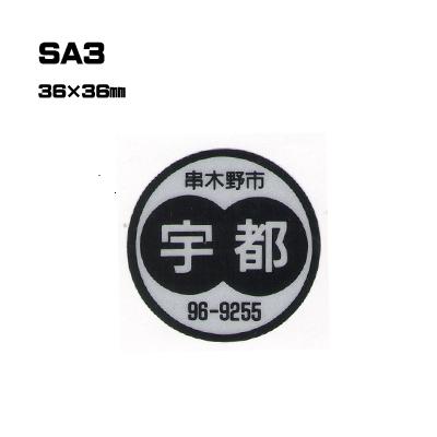 【300枚セット】SA3 名入れステッカー (オリジナルシルク印刷ステッカー)印刷代込【自動車販売・バイク販売・自転車販売業者様向け】