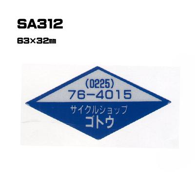 【300枚セット】SA312 名入れステッカー (オリジナルシルク印刷ステッカー)印刷代込【自動車販売・バイク販売・自転車販売業者様向け】