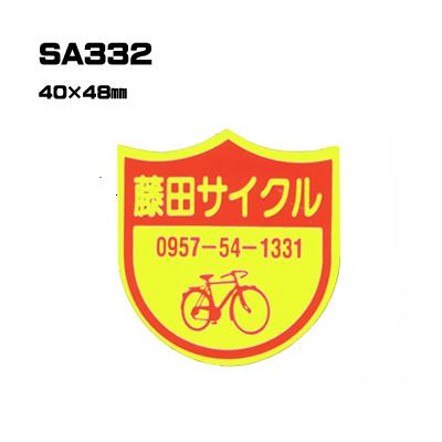 【300枚セット】SA332 名入れステッカー (オリジナルシルク印刷ステッカー)印刷代込【自動車販売・バイク販売・自転車販売業者様向け】