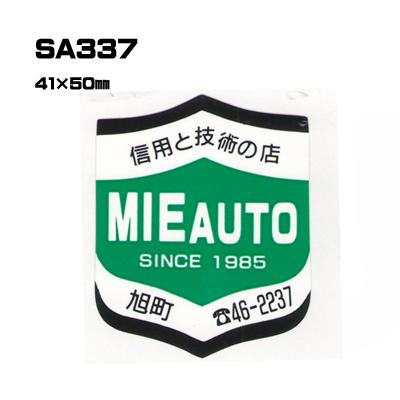【300枚セット】SA337 名入れステッカー (オリジナルシルク印刷ステッカー)印刷代込【自動車販売・バイク販売・自転車販売業者様向け】