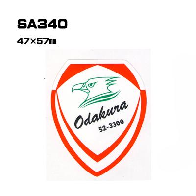 【300枚セット】SA340 名入れステッカー (オリジナルシルク印刷ステッカー)印刷代込【自動車販売・バイク販売・自転車販売業者様向け】