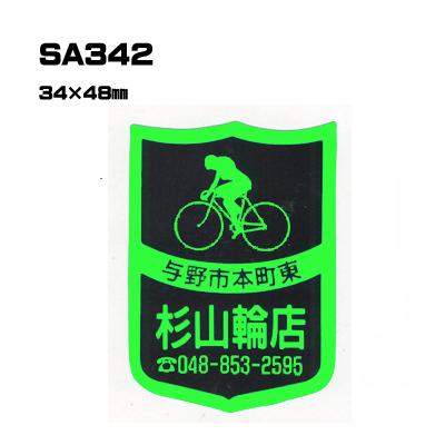 【300枚セット】SA342 名入れステッカー (オリジナルシルク印刷ステッカー)印刷代込【自動車販売・バイク販売・自転車販売業者様向け】