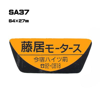 【300枚セット】SA37 名入れステッカー (オリジナルシルク印刷ステッカー)印刷代込【自動車販売・バイク販売・自転車販売業者様向け】