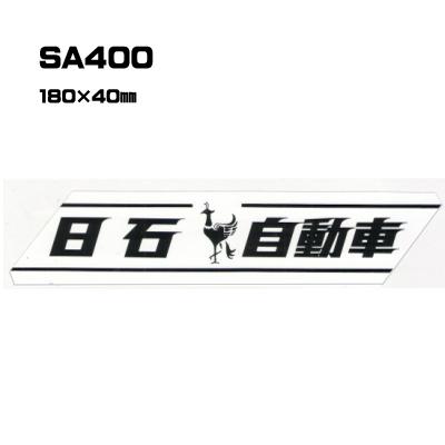 【300枚セット】SA400 名入れステッカー (オリジナルシルク印刷ステッカー)印刷代込【自動車販売・バイク販売・自転車販売業者様向け】