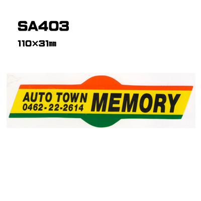 【300枚セット】SA403 名入れステッカー (オリジナルシルク印刷ステッカー)印刷代込【自動車販売・バイク販売・自転車販売業者様向け】