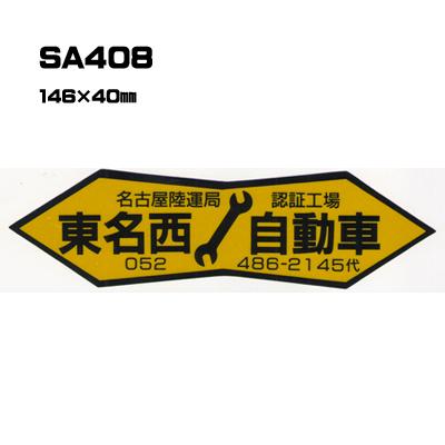 【300枚セット】SA408 名入れステッカー (オリジナルシルク印刷ステッカー)印刷代込【自動車販売・バイク販売・自転車販売業者様向け】