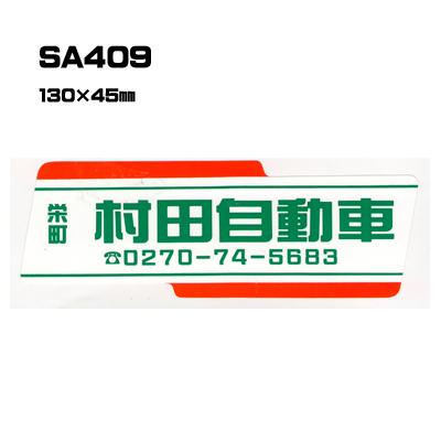 300枚セット SA409 名入れステッカー 新作販売 オリジナルシルク印刷ステッカー 限定Special Price バイク販売 自動車販売 印刷代込 自転車販売業者様向け