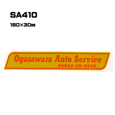 【300枚セット】SA410 名入れステッカー (オリジナルシルク印刷ステッカー)印刷代込【自動車販売・バイク販売・自転車販売業者様向け】