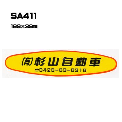 【300枚セット】SA411 名入れステッカー (オリジナルシルク印刷ステッカー)印刷代込【自動車販売・バイク販売・自転車販売業者様向け】