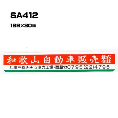 【300枚セット】SA412 名入れステッカー (オリジナルシルク印刷ステッカー)印刷代込【自動車販売・バイク販売・自転車販売業者様向け】