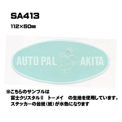 【300枚セット】SA413 名入れステッカー (オリジナルシルク印刷ステッカー)印刷代込【自動車販売・バイク販売・自転車販売業者様向け】