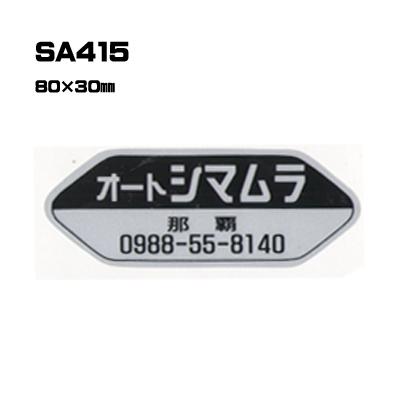 【300枚セット】SA415 名入れステッカー (オリジナルシルク印刷ステッカー)印刷代込【自動車販売・バイク販売・自転車販売業者様向け】