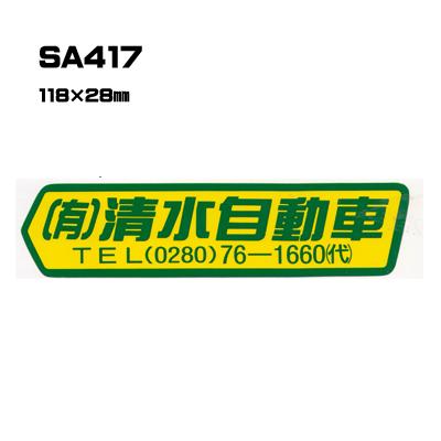 【300枚セット】SA417 名入れステッカー (オリジナルシルク印刷ステッカー)印刷代込【自動車販売・バイク販売・自転車販売業者様向け】
