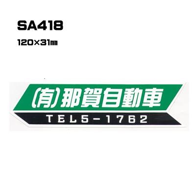 【300枚セット】SA418 名入れステッカー (オリジナルシルク印刷ステッカー)印刷代込【自動車販売・バイク販売・自転車販売業者様向け】
