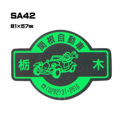 【300枚セット】SA42 名入れステッカー (オリジナルシルク印刷ステッカー)印刷代込【自動車販売・バイク販売・自転車販売業者様向け】