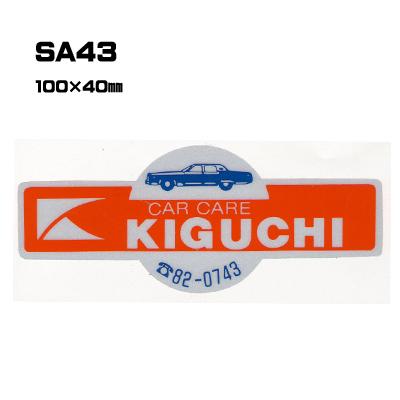 300枚セット 限定タイムセール SA43 名入れステッカー オリジナルシルク印刷ステッカー 高級品 自転車販売業者様向け 自動車販売 印刷代込 バイク販売