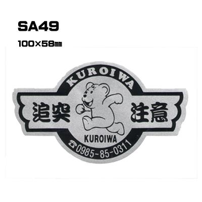 【300枚セット】SA49 名入れステッカー (オリジナルシルク印刷ステッカー)印刷代込【自動車販売・バイク販売・自転車販売業者様向け】