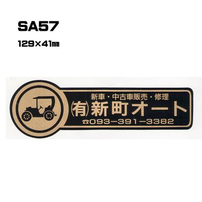 【300枚セット】SA57 名入れステッカー (オリジナルシルク印刷ステッカー)印刷代込【自動車販売・バイク販売・自転車販売業者様向け】