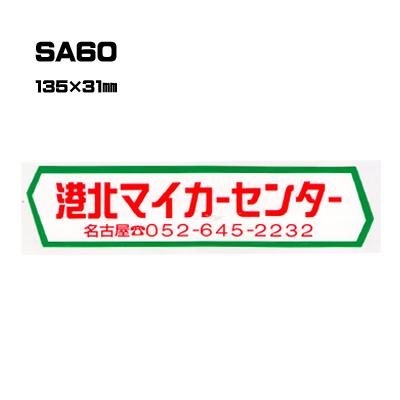 【300枚セット】SA60 名入れステッカー (オリジナルシルク印刷ステッカー)印刷代込【自動車販売・バイク販売・自転車販売業者様向け】