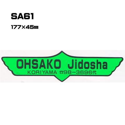 【300枚セット】SA61 名入れステッカー (オリジナルシルク印刷ステッカー)印刷代込【自動車販売・バイク販売・自転車販売業者様向け】