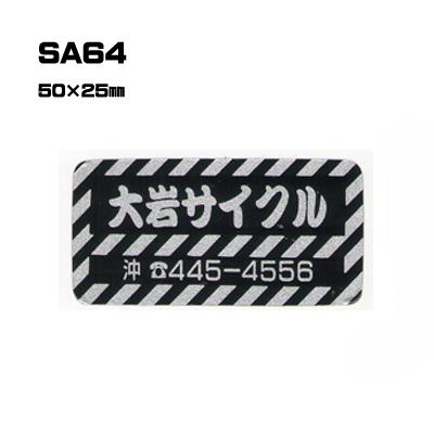 【300枚セット】SA64 名入れステッカー (オリジナルシルク印刷ステッカー)印刷代込【自動車販売・バイク販売・自転車販売業者様向け】