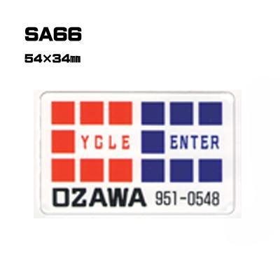 300枚セット 最安値 SA66 名入れステッカー オリジナルシルク印刷ステッカー 爆買い送料無料 自転車販売業者様向け 自動車販売 バイク販売 印刷代込