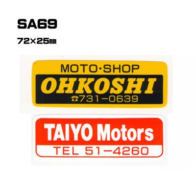 【300枚セット】SA69 名入れステッカー (オリジナルシルク印刷ステッカー)印刷代込【自動車販売・バイク販売・自転車販売業者様向け】