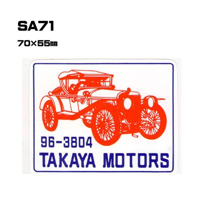 【300枚セット】SA71 名入れステッカー (オリジナルシルク印刷ステッカー)印刷代込【自動車販売・バイク販売・自転車販売業者様向け】