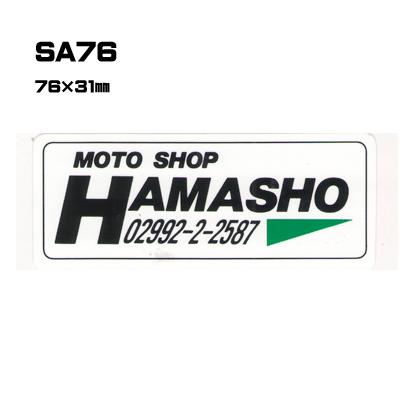 【300枚セット】SA76 名入れステッカー (オリジナルシルク印刷ステッカー)印刷代込【自動車販売・バイク販売・自転車販売業者様向け】