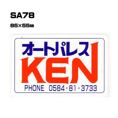 【300枚セット】SA78 名入れステッカー (オリジナルシルク印刷ステッカー)印刷代込【自動車販売・バイク販売・自転車販売業者様向け】