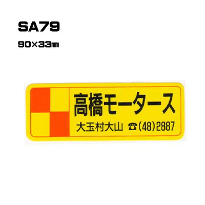 【300枚セット】SA79 名入れステッカー (オリジナルシルク印刷ステッカー)印刷代込【自動車販売・バイク販売・自転車販売業者様向け】