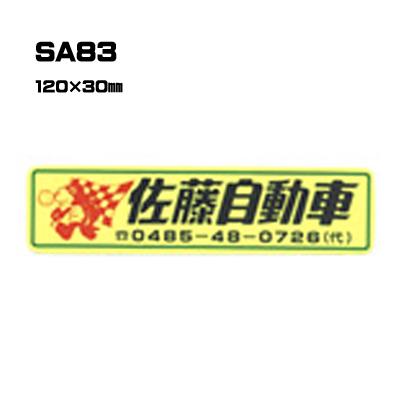 【300枚セット】SA83 名入れステッカー (オリジナルシルク印刷ステッカー)印刷代込【自動車販売・バイク販売・自転車販売業者様向け】