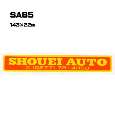 【300枚セット】SA85 名入れステッカー (オリジナルシルク印刷ステッカー)印刷代込【自動車販売・バイク販売・自転車販売業者様向け】