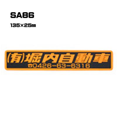 【300枚セット】SA86 名入れステッカー (オリジナルシルク印刷ステッカー)印刷代込【自動車販売・バイク販売・自転車販売業者様向け】