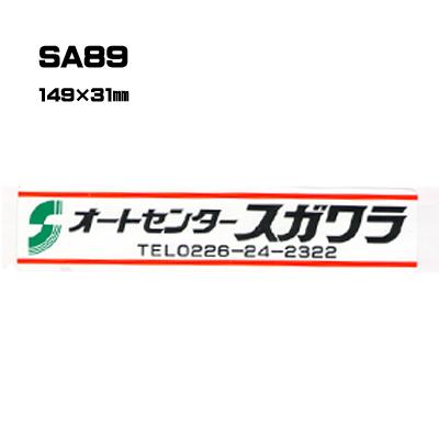 【300枚セット】SA89 名入れステッカー (オリジナルシルク印刷ステッカー)印刷代込【自動車販売・バイク販売・自転車販売業者様向け】