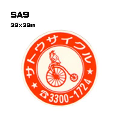 【300枚セット】SA9 名入れステッカー (オリジナルシルク印刷ステッカー)印刷代込【自動車販売・バイク販売・自転車販売業者様向け】