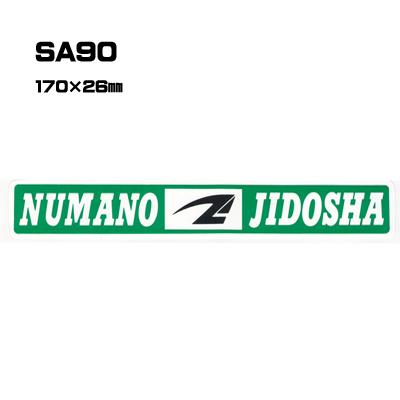 【300枚セット】SA90 名入れステッカー (オリジナルシルク印刷ステッカー)印刷代込【自動車販売・バイク販売・自転車販売業者様向け】