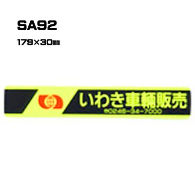【300枚セット】SA92 名入れステッカー (オリジナルシルク印刷ステッカー)印刷代込【自動車販売・バイク販売・自転車販売業者様向け】