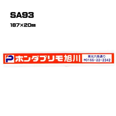 【300枚セット】SA93 名入れステッカー (オリジナルシルク印刷ステッカー)印刷代込【自動車販売・バイク販売・自転車販売業者様向け】